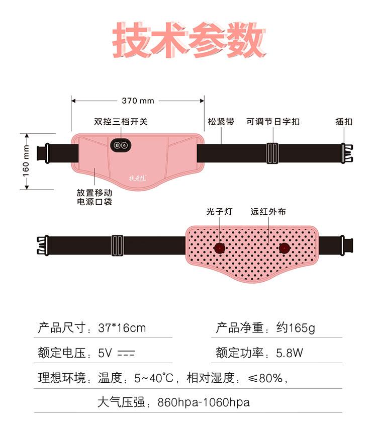 DF023扶元暖宫腰带
