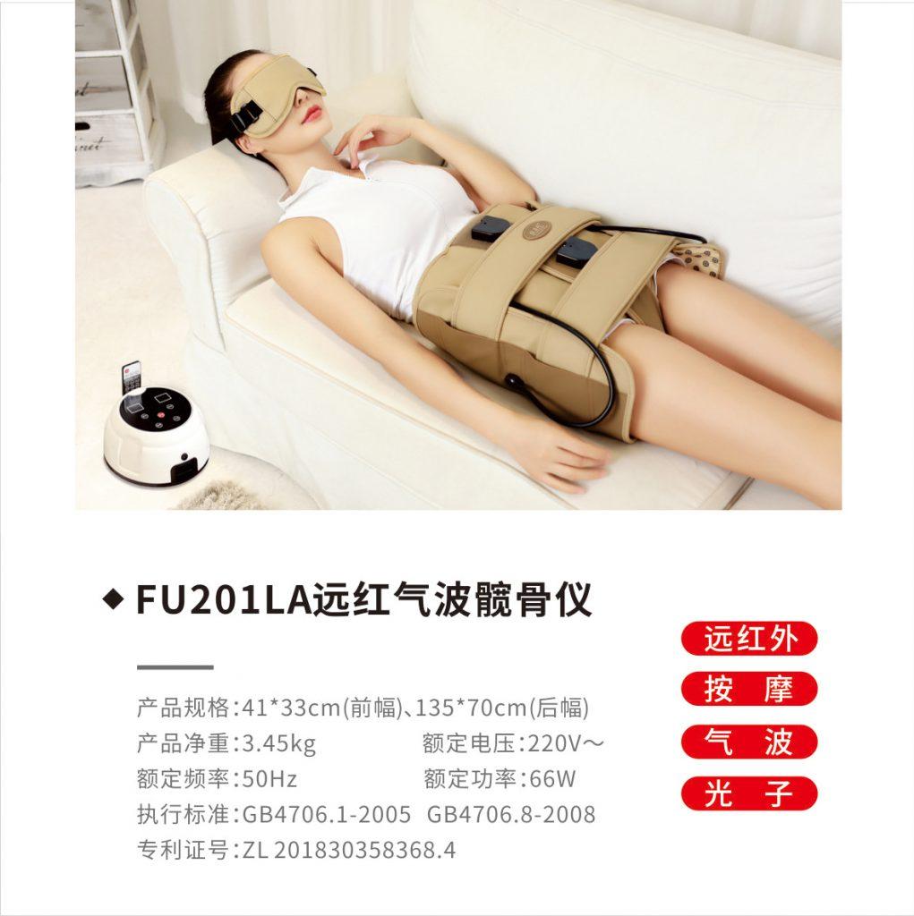 FU201LA远红气波髋骨仪