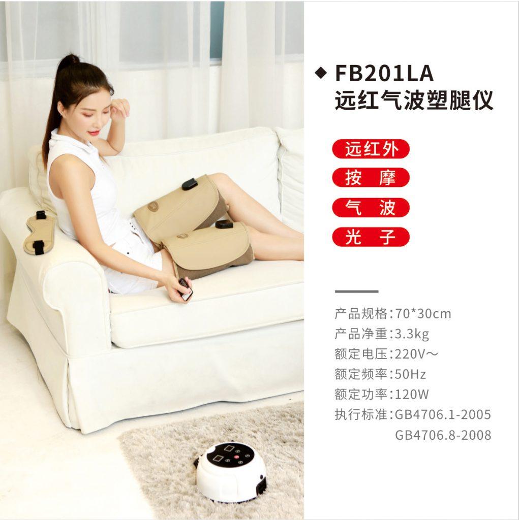 FB201LA远红气波塑腿仪