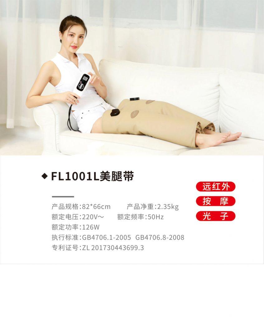 FL1001L美腿带