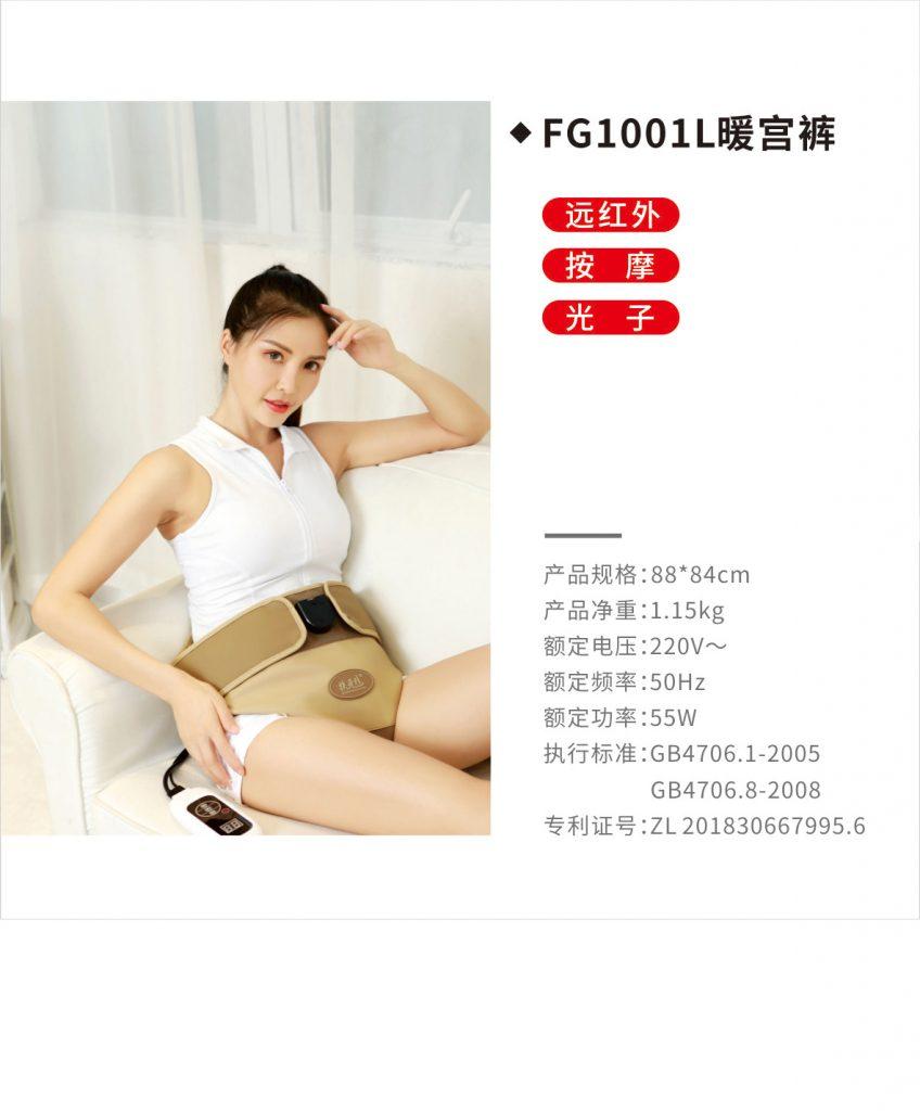 FG1001LA暖宫裤
