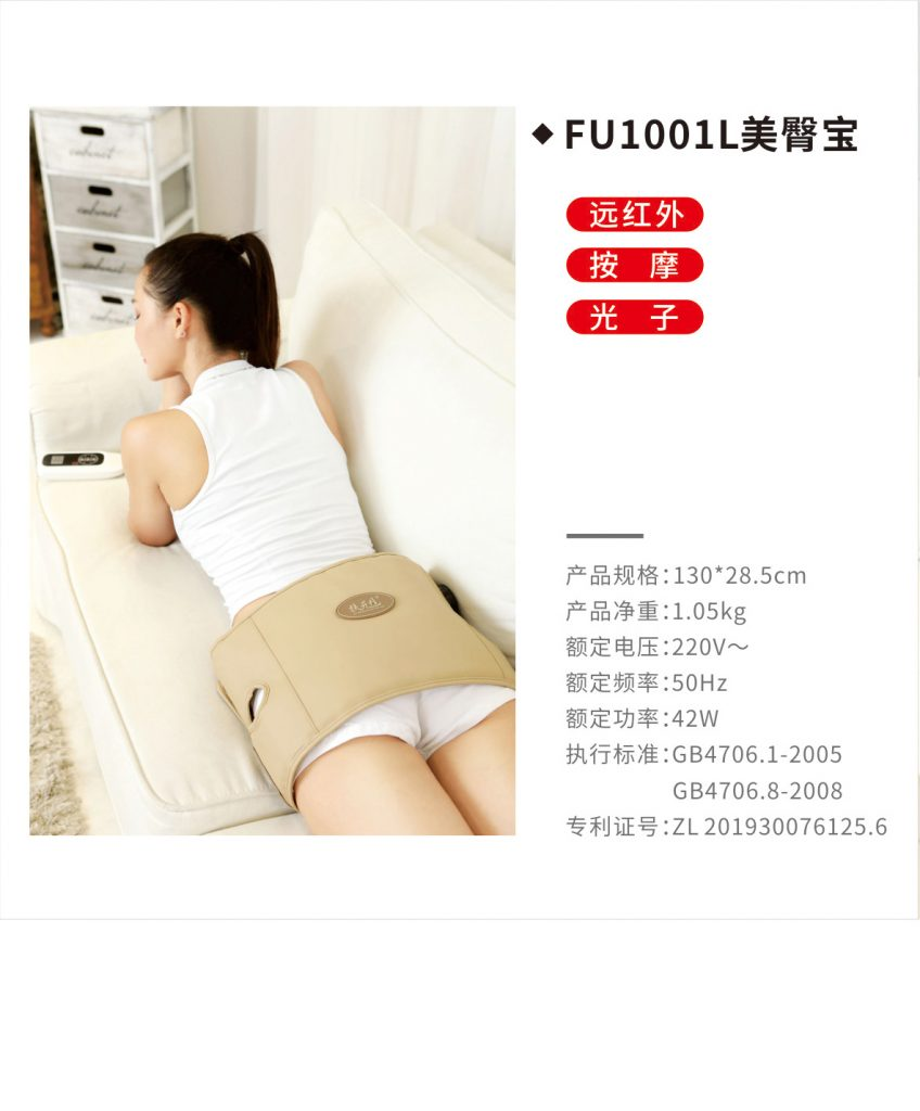 FU1001L美臀宝